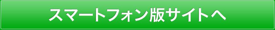 スマートフォン版サイト